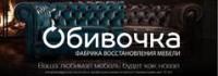Логотип (торговая марка) ООО Обивочка