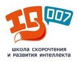 Логотип (торговая марка) Школа скорочтения и развития интеллекта IQ007 (ИП Рыбаков Виктор Николаевич)