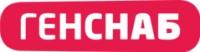 Логотип (торговая марка) ООО ГЕНСНАБ
