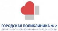 Логотип (торговая марка) ГБУЗ Городская поликлиника №2 ДЗМ