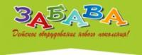 Логотип (торговая марка) ОООГруппа компаний Забава