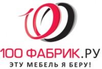Логотип (торговая марка) 100 Фабрик