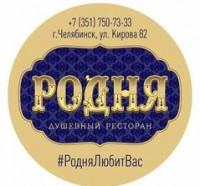 Логотип (торговая марка) Душевный ресторан Родня
