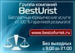 """BestUrist - официальный логотип, бренд, торговая марка компании (фирмы, организации, ИП) """"BestUrist"""" на официальном сайте отзывов сотрудников о работодателях www.EmploymentCenter.ru/reviews/"""