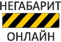 Логотип (торговая марка) ООО Негабарит онлайн