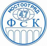Логотип (торговая марка) ОООМостоотряд-47