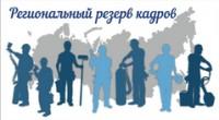 Логотип (торговая марка) ОООРегиональный резерв