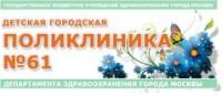 Логотип (торговая марка) ГБУЗ ДГП 61 ДЗМ