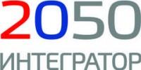 Логотип (торговая марка) ООО2050-Интегратор