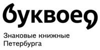 Логотип (торговая марка) Буквоед