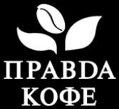 Логотип (торговая марка) Правда Кофе (ООО Кофе Плюс)