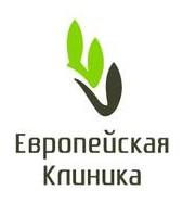 Логотип (торговая марка) ООО Европейская клиника