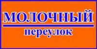 Логотип (торговая марка) ОООМолочный переулок