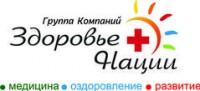 Логотип (торговая марка) Группа компаний Здоровье Нации