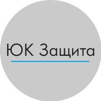 Логотип (торговая марка) ОООЮК Защита