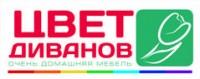 Логотип (торговая марка) Цвет Диванов