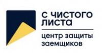 Логотип (торговая марка) ОООЦентр Защиты Заемщиков