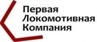Логотип (торговая марка) ООО Первая локомотивная компания