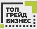 """ОООКонсалтинговое Агентство Топ Грейд Бизнес - официальный логотип, бренд, торговая марка компании (фирмы, организации, ИП) """"ОООКонсалтинговое Агентство Топ Грейд Бизнес"""" на официальном сайте отзывов сотрудников о работодателях www.RABOTKA.com.ru/reviews/"""