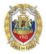 Логотип (торговая марка) УВД по ЦАО ГУ МВД России по г.Москве