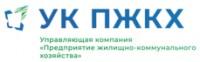 Логотип (торговая марка) ОООУК ПЖКХ