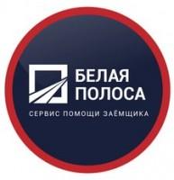 Логотип (торговая марка) Юридическая компания Белая полоса (ИП Болотин Никита Юрьевич)