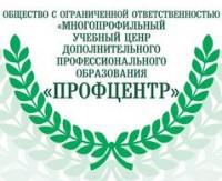 Логотип (торговая марка) ОООМУЦ ДПО Профцентр