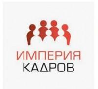 """Империя кадров - официальный логотип, бренд, торговая марка компании (фирмы, организации, ИП) """"Империя кадров"""" на официальном сайте отзывов сотрудников о работодателях /reviews/"""