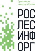 Логотип (торговая марка) ФГБУ Рослесинфорг