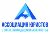 Логотип (торговая марка) Ассоциация юристов в сфере ликвидации и банкротства