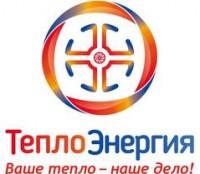 Логотип (торговая марка) АО Теплоэнергия