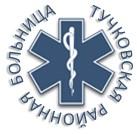 Логотип (торговая марка) Нек. орг.Рузская областная больница, ГБУЗ МО