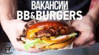 Логотип (торговая марка) ОООBB Burgers