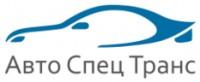 Логотип (торговая марка) ОООАвто Спец Услуги