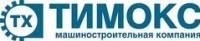 Логотип (торговая марка) ОООТимокс