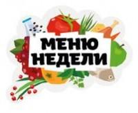 Логотип (торговая марка) ИПМеню недели