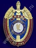 Логотип (торговая марка) ГУ МВД России по г. Москве (1 рота, 2 батальон)