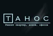 Логотип (торговая марка) ОООТанос