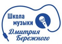 Логотип (торговая марка) Школа музыки Дмитрия Бережного