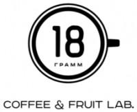 Логотип (торговая марка) 18g Coffee Lab