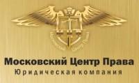 Логотип (торговая марка) ОООМосковский Центр Права