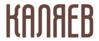 Логотип (торговая марка) КАЛЯЕВ
