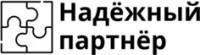 Логотип (торговая марка) Надёжный партнёр