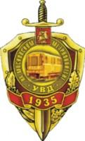 Логотип (торговая марка) 2 отдел полиции УВД на Московском Метрополитене