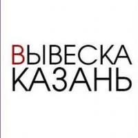 Логотип (торговая марка) ОООВывеска Казань
