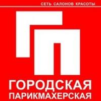 Логотип (торговая марка) Городская парикмахерская (ИП Катруша Любовь Анатольевна)