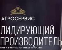 Логотип (торговая марка) ЗАОНПО АГРОСЕРВИС
