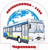 Логотип (торговая марка) МУП Автоколонна № 1456