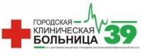 Логотип (торговая марка) Городская клиническая больница №39, МЛПУ