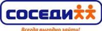 Логотип (торговая марка) СОСЕДИ, Сеть магазинов